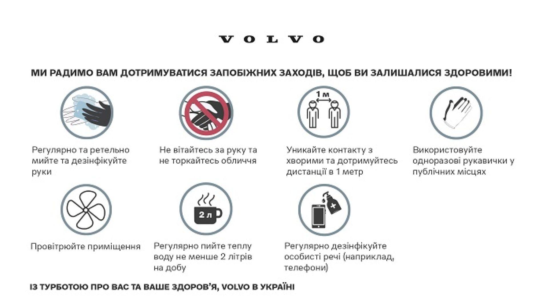 Ми дотримуємось всіх рекомендацій МОЗ України